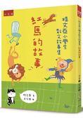 桂文亞小學生散文故事集 紅馬的故事