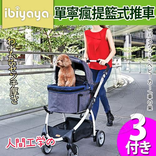 【zoo寵物商城】IBIYAYA 依比呀呀《單寧瘋》FS1591-D提籃式寵物推車