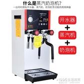 全自動蒸汽開水機奶泡蒸汽機加熱商用奶茶店咖啡不銹鋼開水器 1995生活雜貨NMS