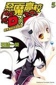 惡魔高校D×D(5):冥界集訓的地獄貓
