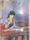 【書寶二手書T2/言情小說_C84】御膳房的娘娘(卷三)_白糖罌