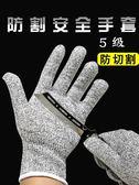 加厚5級防割手套防刃防切割耐磨