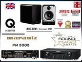 日本MARANTZ PM5005 綜合擴大機+英國 Q Acoustisc concept 20 喇叭