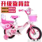 新款兒童自行車3歲4-5-6-7-8-10歲男孩女孩童車寶寶腳踏車單車 自由角落
