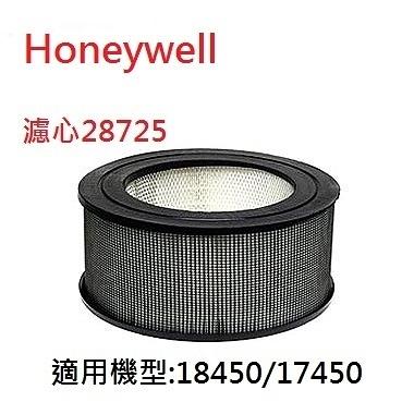 Honeywell 空氣清淨機HEPA濾心28725 適用機型:18450/17450