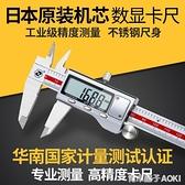 日本卡尺高精度電子卡尺數顯游標卡尺不銹鋼工業級油標尺0-150mmATF「青木鋪子」