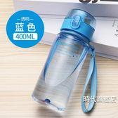 隨身杯水杯塑料便攜學生太空杯創意女夏季運動兒童潮流杯子隨手杯(一件免運)
