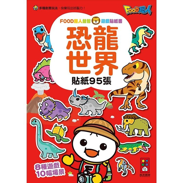 恐龍世界 FOOD超人益智遊戲貼紙書