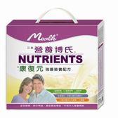 #三友營養博氏-康復元S 57g*30包 香草口味 營養補給 添加麩醯胺酸 (glutamine)