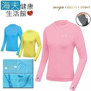 【海夫】MEGA 原紗冰絲 涼感防曬女生外套 粉紅(UV-F403S)L號