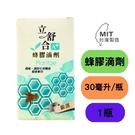 立舒合A+ 蜂膠滴劑 巴西蜂膠+魚腥草 天然蜂膠 天然抗生素 潤喉 調節生理機能 專利配方 保健食品