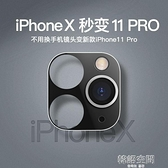 蘋果X秒變IPHONE11 PRO鏡頭X變蘋果11X/XS/XSMAX變11PRO假攝像頭後蓋鏡頭貼