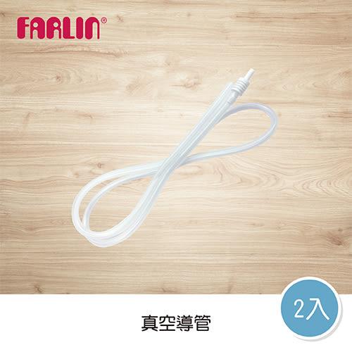 【FARLIN】吸乳器配件 真空導管(一組兩條)