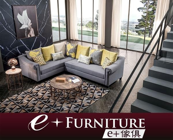 『 e+傢俱 』BS10 諾頓 Norton 時尚風格 布質L型沙發 | 布質沙發 | 舒適沙發 | L型沙發 可訂製