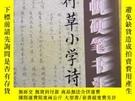 二手書博民逛書店胡一帆硬筆書法罕見下 楷行草小學詩 ( )Y9636 胡一帆著 海天出版社 出版1997