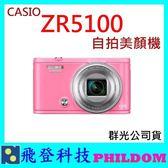 贈64G全配 台灣 卡西歐 Casio ZR5100 粉色 群光公司貨 保固18個月 ZR5000 ZR3500 ZR3600 ZR1500 可參考