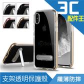 Apple iPhone 7 / 8 / X 支架透明防摔保護殼 手機架 保護殼 透明殼 防摔殼 彩色邊框 看影片