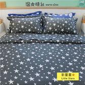 舖棉床包二用被組 / 雙人含枕套 - 超細纖維【數星星】溫馨時刻1/3