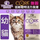 【培菓平價寵物網】Wellness寵物健康》CORE無穀幼貓低敏聰明活力食譜-2lb/0.9kg