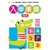 入學準備:國語 (2020年版)