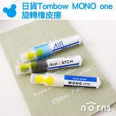 Norns【日貨Tombow MONO one旋轉橡皮擦 】日本蜻蜓牌 口紅型 筆型 伸縮 文具