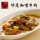 貞榮小館.印度咖哩牛肉(300g/包,共三包)﹍愛食網