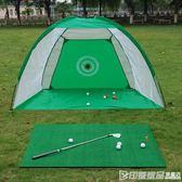 TTYGJ 室內高爾夫球練習網 打擊籠 揮桿練習器 配打擊墊套裝igo  印象家品旗艦店