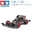 TAMIYA 田宮 1/32 模型車 迷你四驅車 熊本熊 特別版 完成車 95226