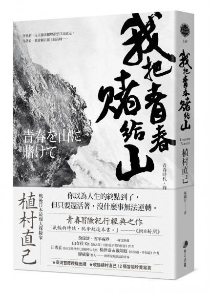 我把青春賭給山:青春時代,我的山旅──戰後日本最偉大探險家的夢想原點【城邦讀書花園】