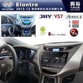 【JHY】2012~13年 Hyundai Elantra專用 9吋螢幕 V57系列安卓機 *8核心4+64G