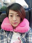 充氣枕u型枕午休睡枕脖子u型枕女護頸椎枕旅行便攜式按壓式飛機充氣枕頭 奈斯女裝