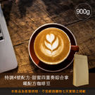 【咖啡綠商號】特調4號配方-甜蜜四重奏綜合拿鐵配方咖啡豆(900g)