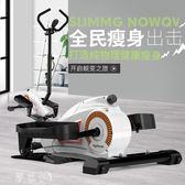 腳踏機 伊吉康多功能橢圓機家用減肥太空漫步機腳踏磁控靜音迷你踏步機 igo夢藝家
