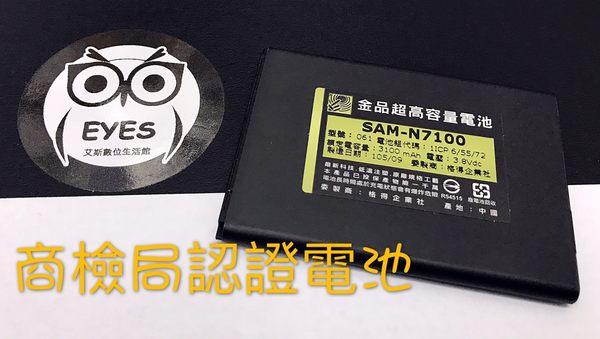 【金品防爆商檢局認證】頂級規格工藝 適用三星GALAXY Note2 N7100 3100MAH 手機 電池 鋰電池