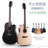 幾吉他41寸初學者吉他學生38寸新手通用練習吉他男女生入門琴民謠木吉他  LX HOME 新品