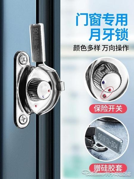 窗鎖窗扣塑鋼平移月牙鎖防盜兒童安全推拉門窗鋁合金窗戶鎖扣配件【快速出貨】