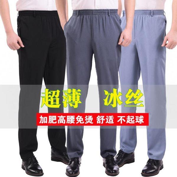 超薄冰絲爸爸褲子 鬆緊腰爸爸中年男褲子 預購 降價兩天