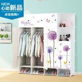 簡易衣櫃 大簡約現代經濟型臥室組裝成人塑料收納衣櫥多功能板式櫃BL 【店慶8折促銷】