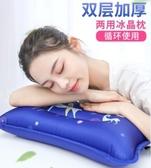 冰枕頭 夏季冰枕頭降溫冰枕成人水枕頭兒童學生大人午睡枕降溫冰涼枕水袋