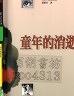 二手書R2YB2004年3月初版十二刷《童年的消逝》Postman 蕭昭君 遠流