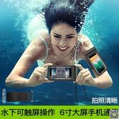 手機防水袋潛水套觸屏水下拍照游泳溫泉外賣專用vivo華為防雨套包 新品特賣