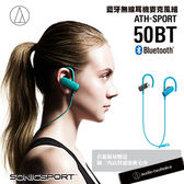 【94號鋪】日本鐵三角ATH-SPORT50BT藍牙無線運動型耳機-土耳其藍(新上市/買就送鐵三角形象運動毛巾)