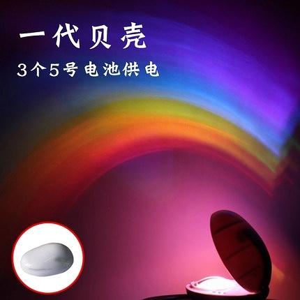 七彩燈 貝殼彩虹燈投影儀制造機七彩浪漫夢幻床頭網紅拍照抖音星空小夜燈