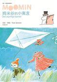 (二手書)朵貝.楊笙經典童話(6):姆米谷的小寓言