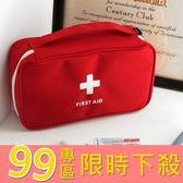 ♚MY COLOR♚手提護理收納包 大容量 醫藥 戶外 藥物 拉鍊 醫療 急救 隨身 整理 緊急 【N09】