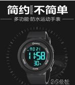 防水電子錶 手錶男學生電子錶初中高中男孩青少年防水夜光多功能運動電子手錶 3C公社