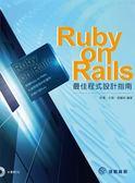 (二手書)Ruby on Rails 最佳程式設計指南