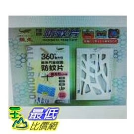 [COSCO代購]鱷魚防蚊片(抽換式卡匣1入+補充包6入) W109534