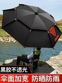戶外傘 加厚垂釣雨傘大釣傘戶外傘遮陽漁傘戶外防暴雨防風 俏俏家居