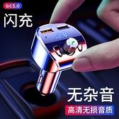 車載藍牙接收器 5.0無損mp3播放器音樂u盤點煙汽車用品多功能充電【新品狂歡】